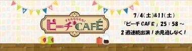 ピーチカフェ