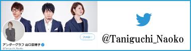 tw_tani