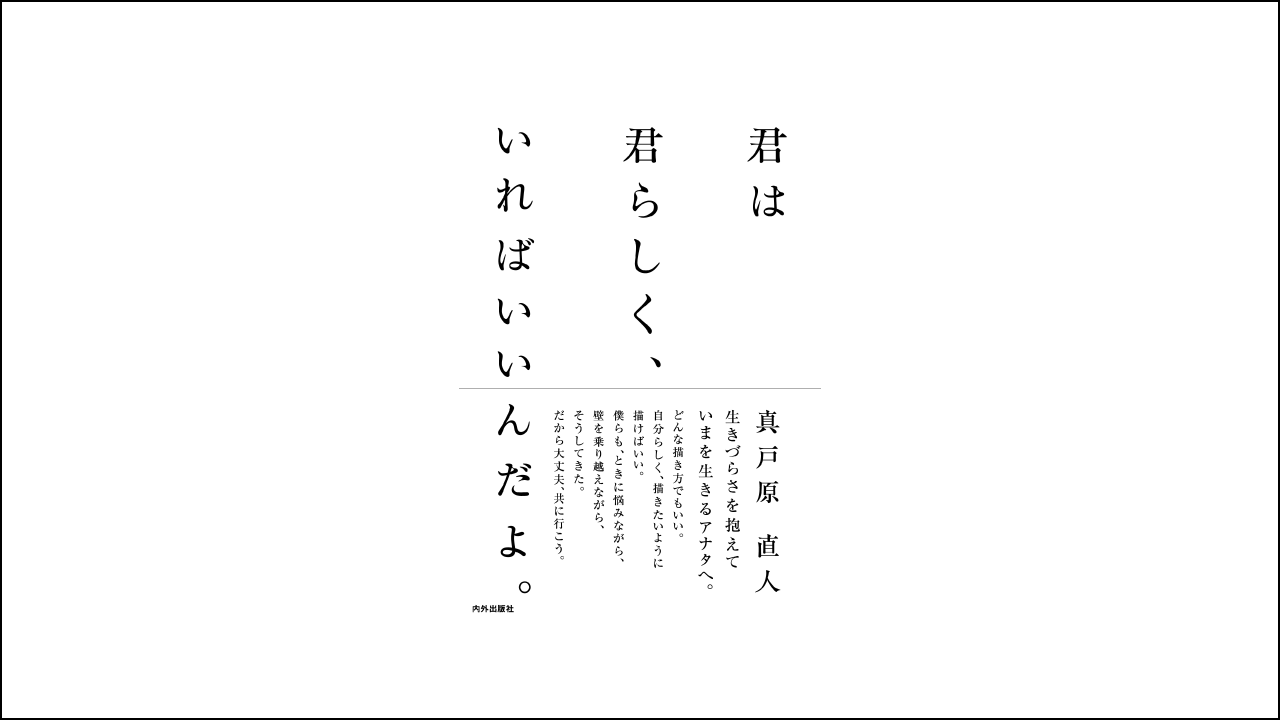 真戸原書籍